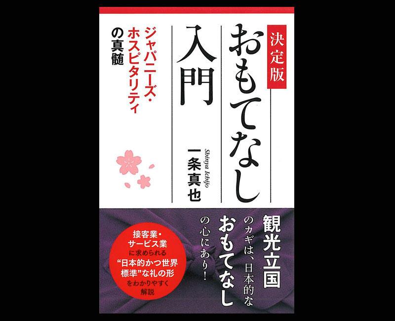 20170605omotenashi.jpg