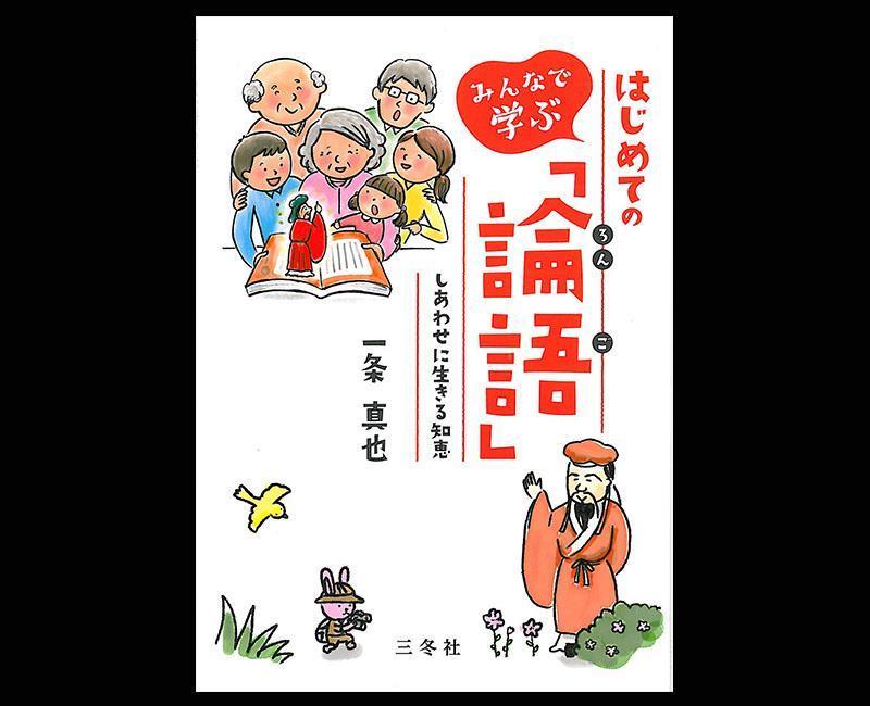 はじめての論語_黒バック.jpg