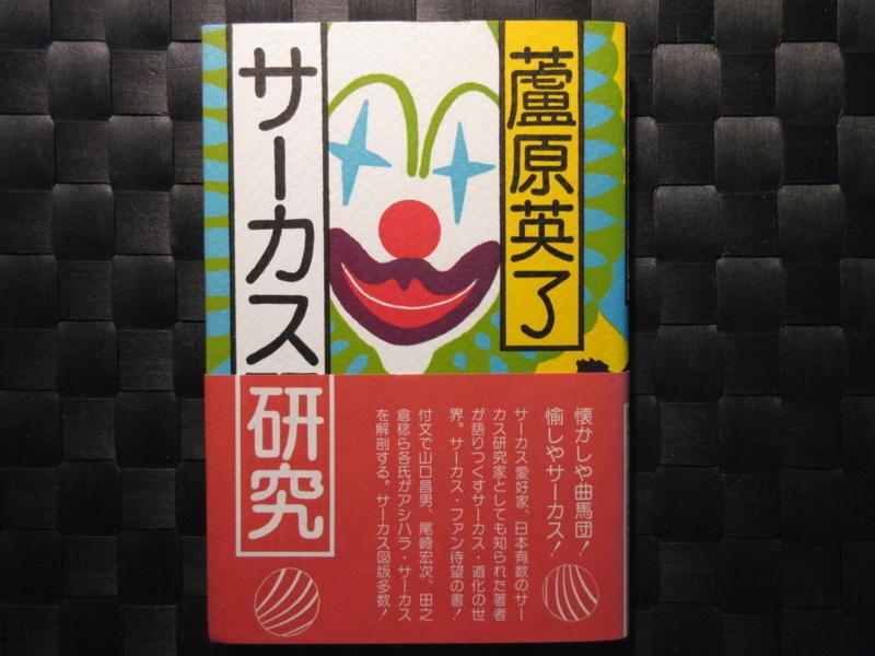 サーカス研究.jpg